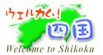 ウェルカム!四国.jpg